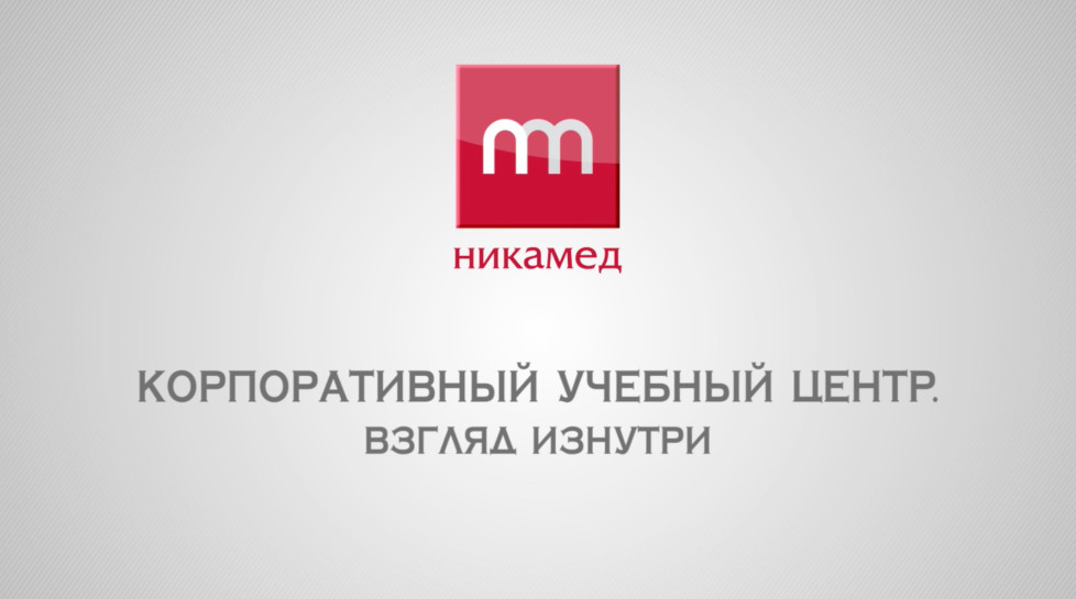 Никамед, съемки фильма о внутренних обучающих программах компании.