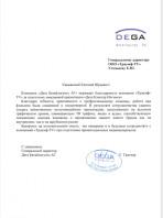 Дега, отзыв о работе компании Триумф-TV
