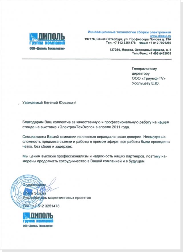 Диполь, отзыв о работе компании Триумф-TV