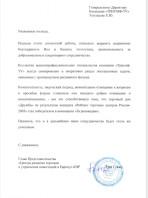 """Центр развития торговли и управления инфестициями """"Дружба"""", отзыв о работе компании Триумф-TV"""