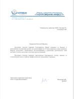 Газпром - отзыв о работе компании Триумф-TV