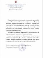 Управление, развитие и реализация региональных строительных программ Правительства Москвы, отзыв о работе компании Триумф-TV