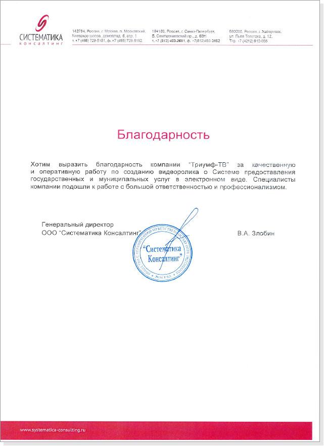 Систематика, отзыв о работе компании Триумф-TV