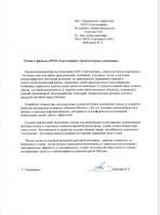 Светосервис, отзыв  о работе компании Триумф-TV