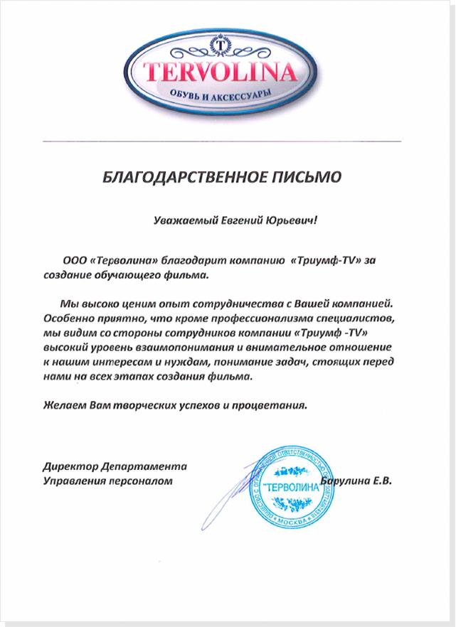 Tervolina - отзыв о работе компании Триумф-TV