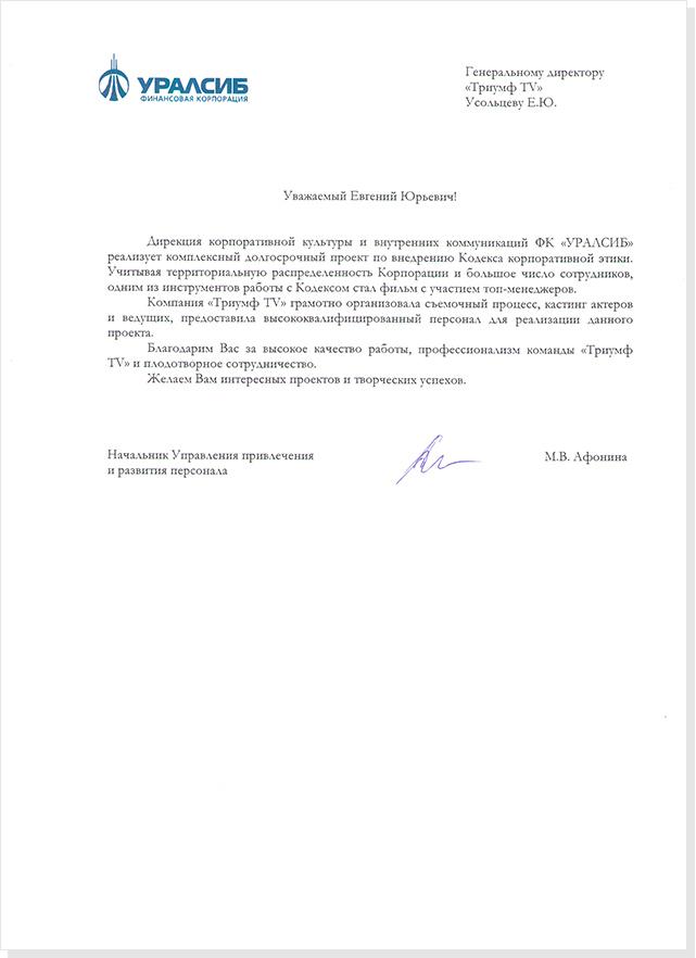 Уралсиб - отзыв  о работе компании Триумф-TV