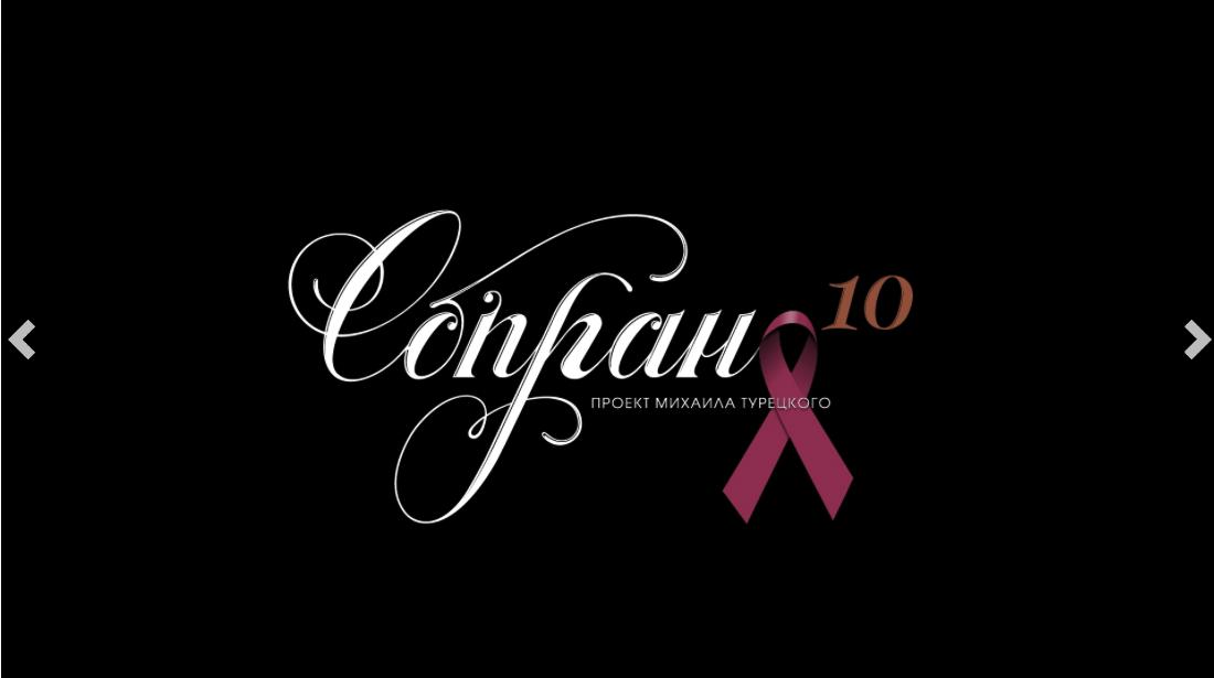 2015-02-06 19-12-39 Соц. реклама %22Сопрано 10 против рака груди%22 - Работы - Триумф-TV - кино-видео производство с 2002 года