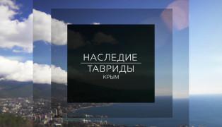 """Крым. Съемки документального фильма """"Наследие Тавриды"""""""