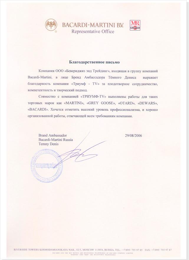 Bacardi & Company Ltd. отзыв о работе компании Триумф-TV