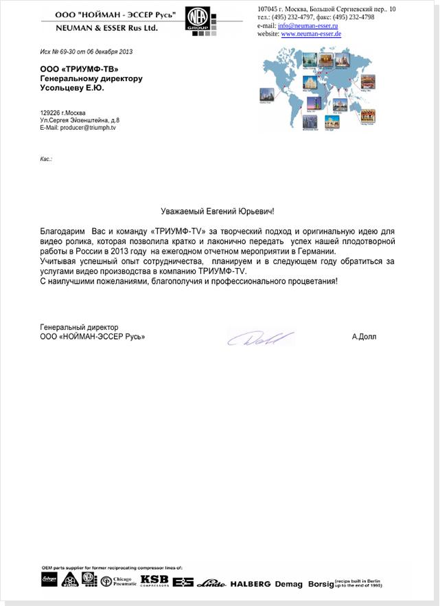 Нойман-Эссер Русь. Отзыв о работе компании Триумф-TV