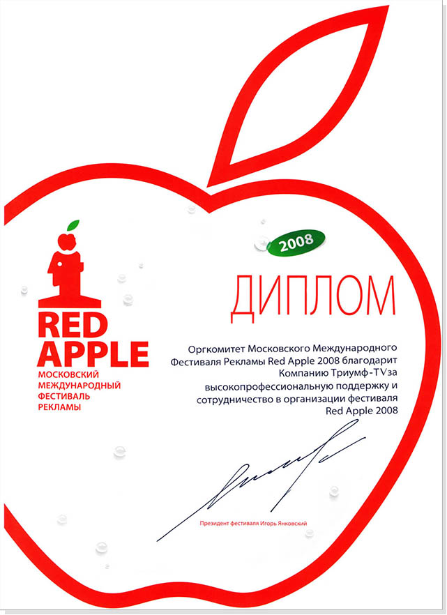 Red Apple, отзыв  о работе компании Триумф-TV