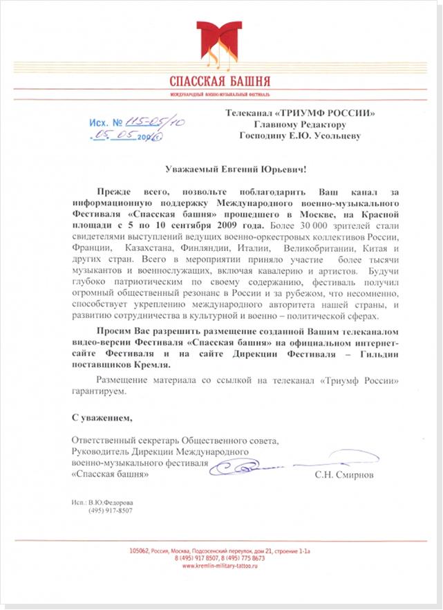 Спасская башня, отзыв о работе компании Триумф-TV