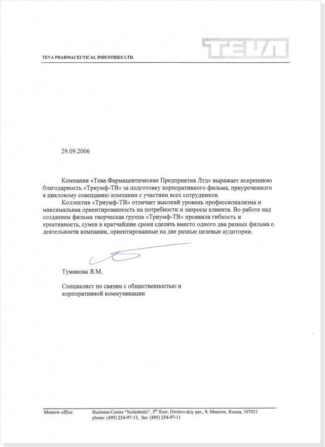 Teva - отзыв  о работе компании Триумф-TV