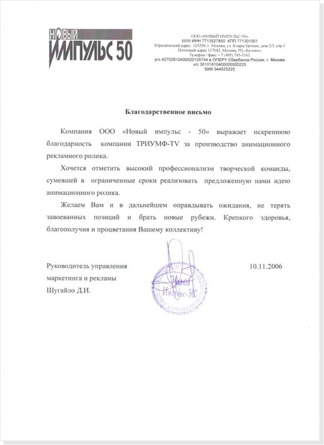 Утконос, отзыв о работе компании Триумф-TV